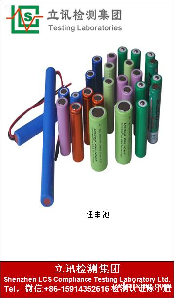 锂电池为什么要做UN38.3