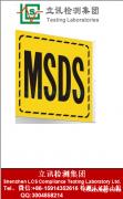 锂电池MSDS是什么意思