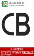 深圳专业做电池CB认证