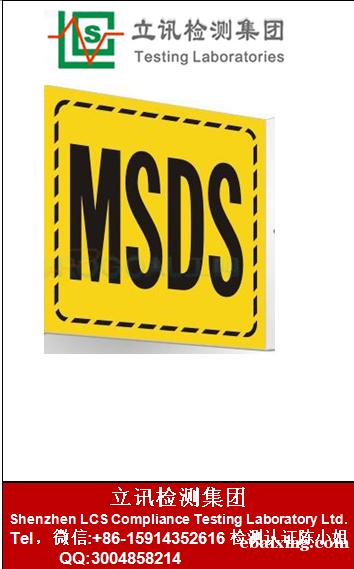 电池MSDS跟UN3.8的关系