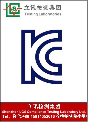韩国KC认证法规更新