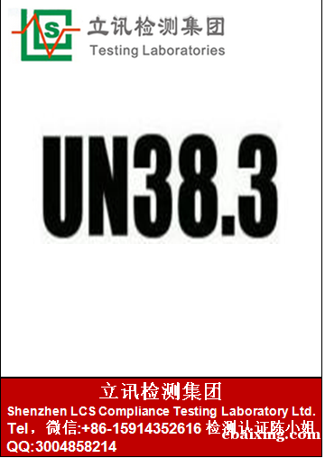 UN38.3认证有效期是多久