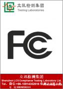 FCC认证的三种常用方式