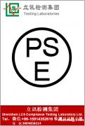 移动电源PSE认证价格多少
