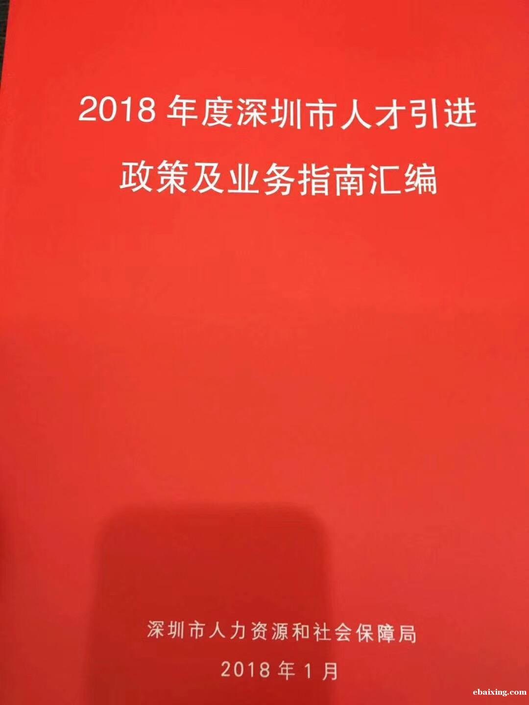 2018年人才引进入深户咨询丘老师13713566963