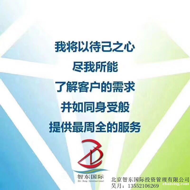 小额贷款经营范围全北京公司转让