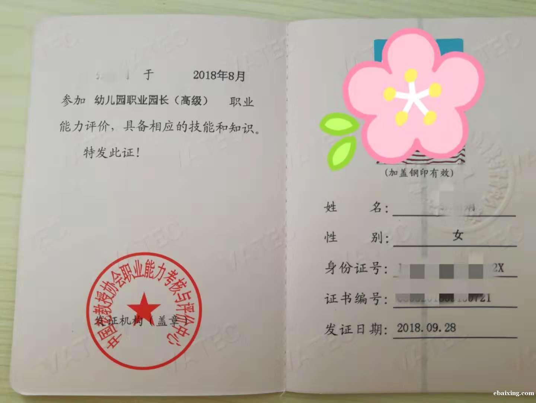 北京考园长证用上课跟考试吗