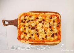 披萨加盟 掌上披萨让您独领风骚