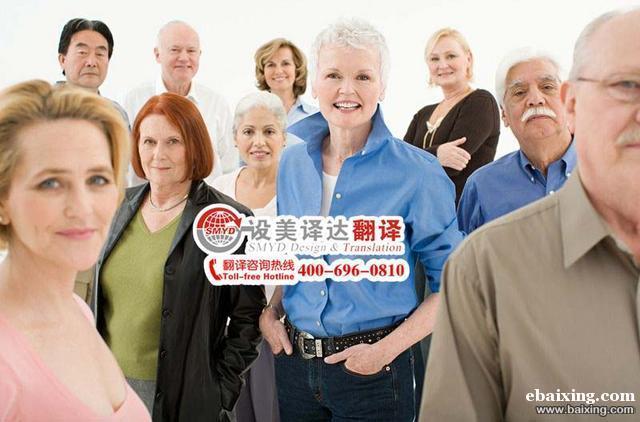 专业翻译公司、学历、驾照、简历、合同、资料、通知书