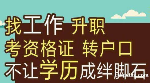北京自考学历培训消防工程专业本科招生简单好考有学位