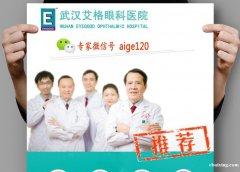 武汉医护人员全飞秒摘镜,更青睐艾格刘艳春主任