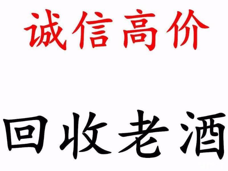 专供中国空军茅台酒回收价格值多少钱,各时报价!