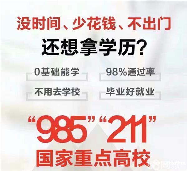 北京网络教育班招生 专科本科学历 国家承认学信可查2年半毕业