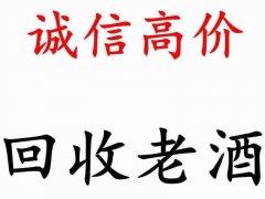 南宁上门回收2013年第三届中国(贵州)酒类博览会纪念茅台酒