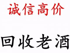 南宁收购金龙紫砂珍品茅台酒 、南宁回收1986年茅台酒