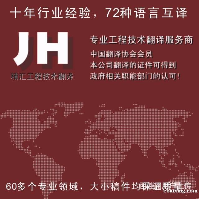 苏州翻译德语现场翻译证件翻译技术资料翻译