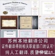 苏州翻译公司资料翻译产品说明书翻译各类证件翻译盖章