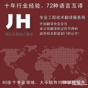 苏州技术资料翻译公司说明书翻译合同翻译保证质量