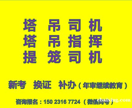 重庆寸滩2021升降机司机年审-九大员年审和新考
