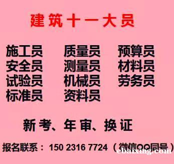 2021重庆云阳指挥信号工年审报名地点-安全员证怎么考