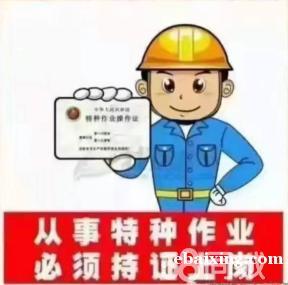 焊工证培训报名中心