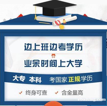 学信网终身可查正规学历通过率高短学制毕业快助学自考专科