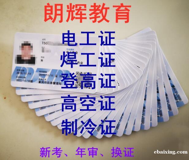 重庆电工证查询网站 低压电工证哪里考时间快