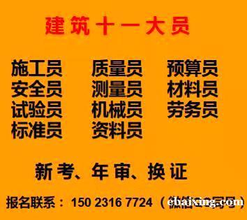 重庆市2021巫山县 重庆资料员即日起可报名 房建质量员考试