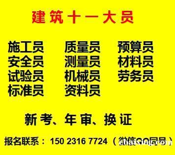 二零二一年重庆市綦江区 重庆测量员证报名时间 八大员考试题型