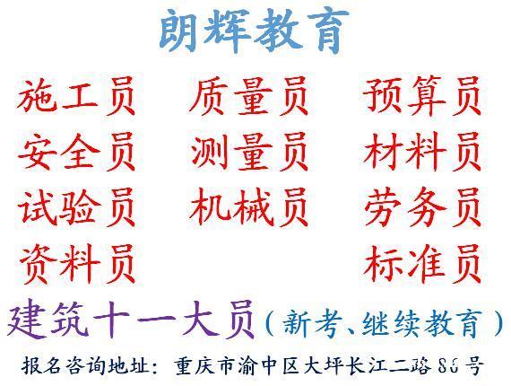 重庆土建施工员证培训考试报名地点