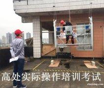 重庆高空作业证报考费用如何培训考试