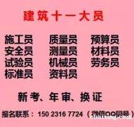 重庆市 土建施工员上岗证需要什么资料呢 要毕业证呢 重庆测量